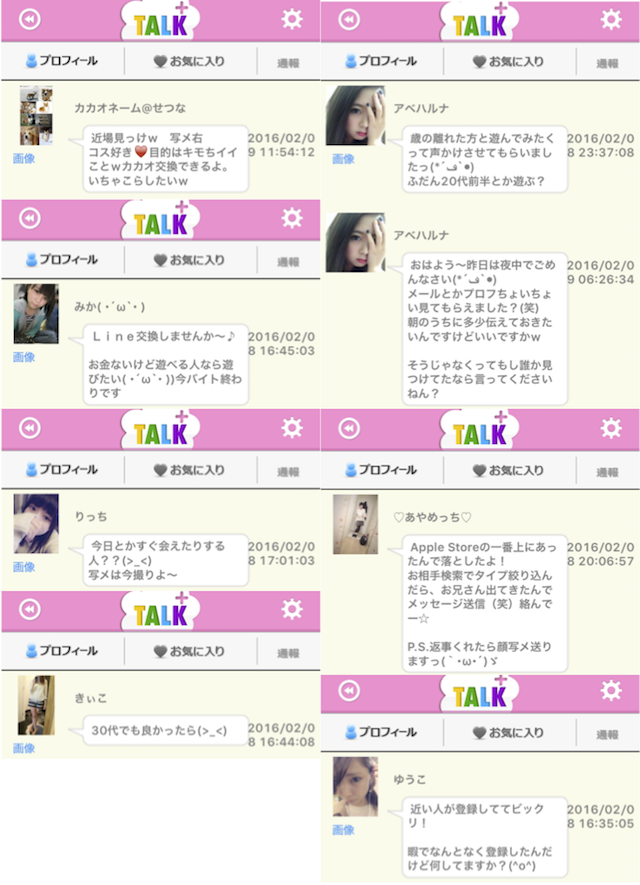 talkplus00003
