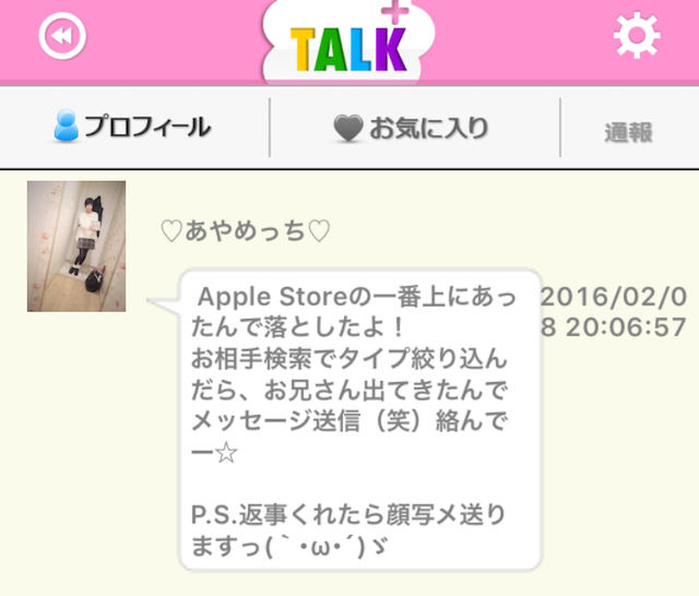 talkplus00004
