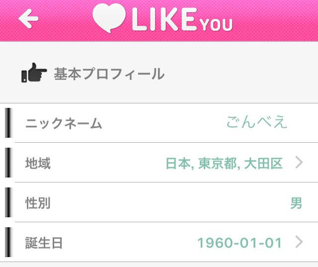 likeyou2