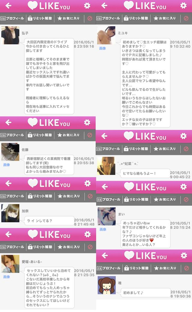 likeyou5