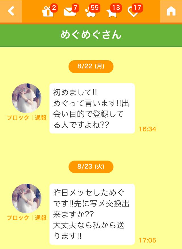 chats0002