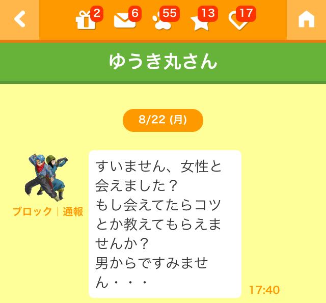 chats0006