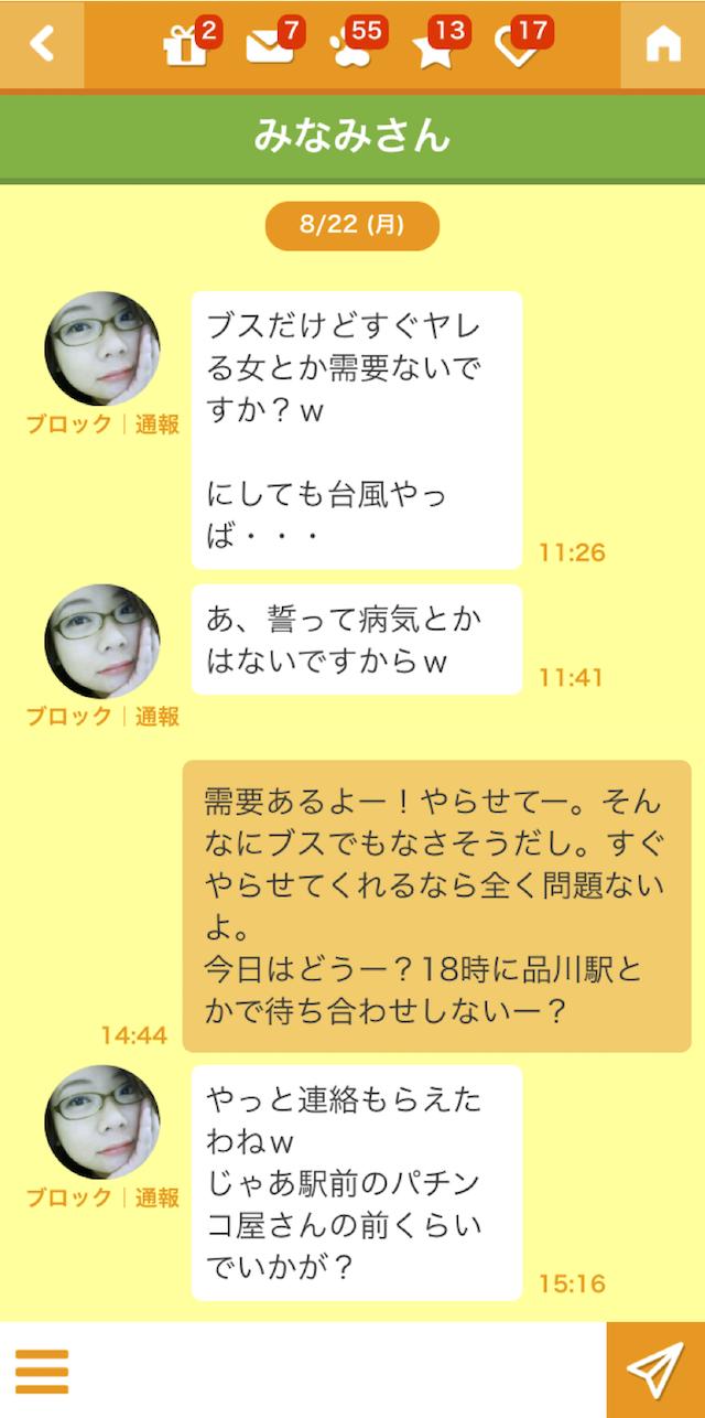 chats0008