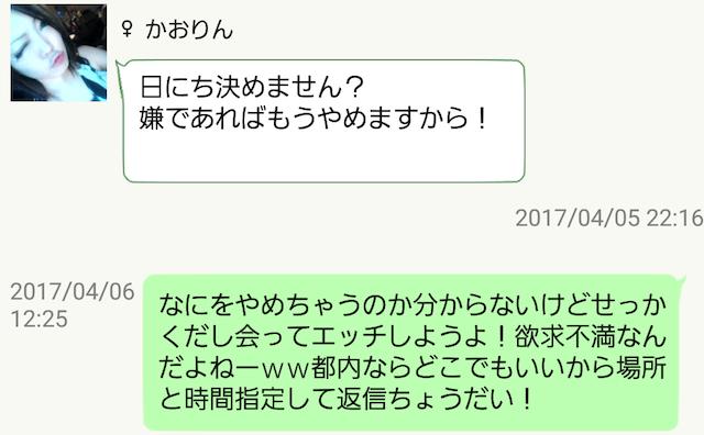 Screenshot_2017-04-06-12-31-26