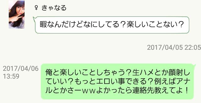 Screenshot_2017-04-06-14-00-16