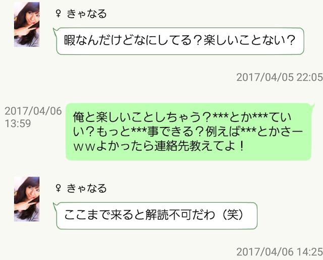 Screenshot_2017-04-06-14-40-18