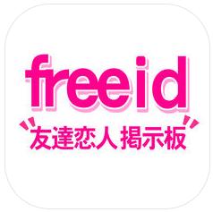 free-id00001