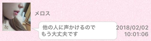 https://deai-hikaku-hyouka.info/wp-content/uploads/2018/02/himichu19.png