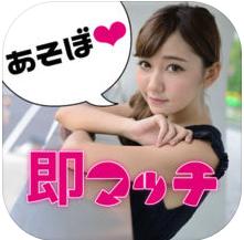 sokumatch001
