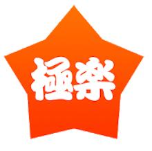 gokuraku001